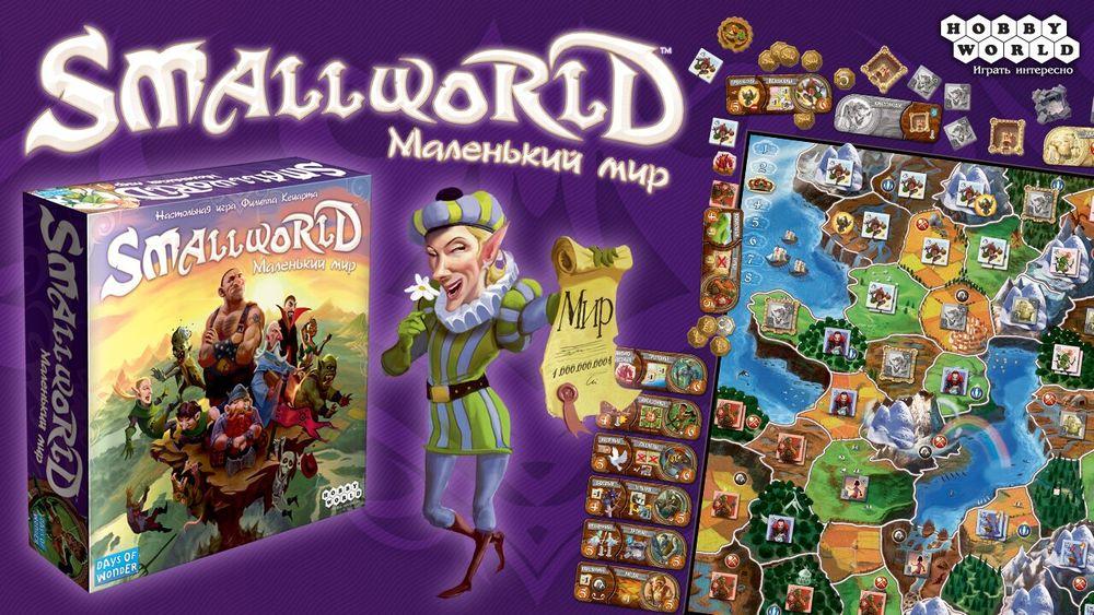 Настольная игра Small World: Маленький мир купить в Киеве, цена в ...